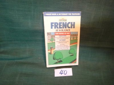 【愛悅二手書坊 02-02】FRENCH AT A GLANCE