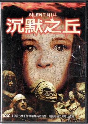 SILENT HILL 沉默之丘 DVD 再生工場3 03