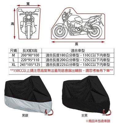 快速出貨加厚機車套 YAMAHA山葉 SMAX 155 ABS版 精裝版 防塵套 機車罩 防曬套 適用各型號機車