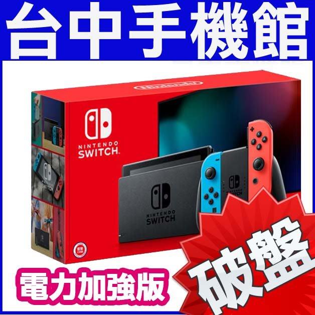 【內有優惠方案-詢問再下】 NS Switch【紅藍主機-電力加強版】 台灣公司貨 全新現貨 另有動森版 【台中手機館】