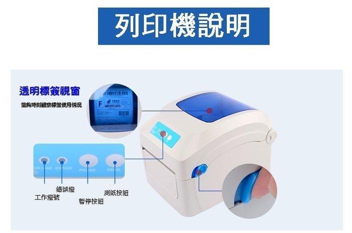 3C嚴選-10cm寬版 營養標示 超商貨運單 熱感應 標籤 條碼列印機/GP1324D 加10卷60X100條碼紙
