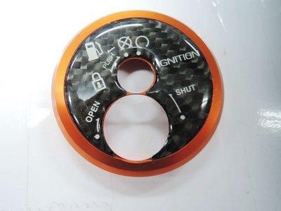 KS CNC 鎖頭外蓋(鋁) 鎖頭蓋 附加卡夢鎖孔貼片 新戰將 125 150 JET-POWER RX 橘色