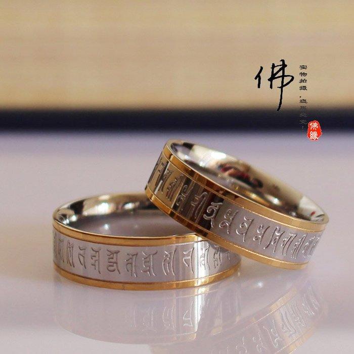 男士戒指 首飾搭配 送男友 開光楞嚴咒心招財轉運戒指辟邪護身符指環本命年化太歲男女款飾品