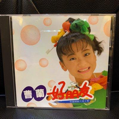 ♘➽二手CD 曹蘭-好朋友專輯,滾石1989發行,日本盤。曹蘭的第一張專輯,你給我記住(陳鎮川首次作詞),頑皮家族。