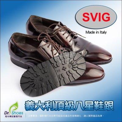 修鞋頂級八星修鞋跟6mm 義大利製耐磨 防滑 止滑底 橡膠純度高 優越性能不影響穿著舒適性╭*鞋博士嚴選鞋材*╯
