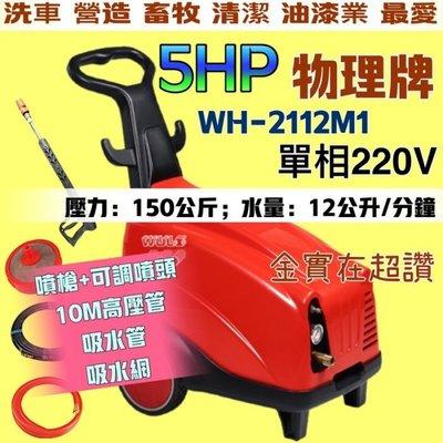 『中部批發』免運費 物理牌 WH-2112M 5HP 單相 高壓洗車機 物理洗車機 洗淨機 高壓洗淨機 清洗機 洗車機