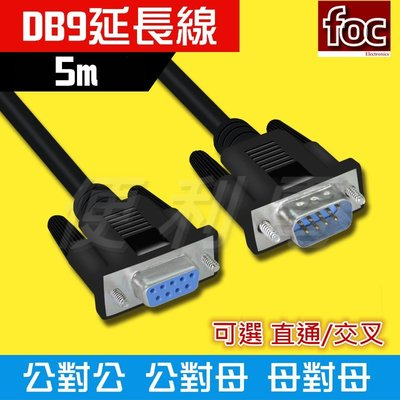 [便利電W003]公/母頭 5米 RS232 / RS485 DB9 Comport數據線 延長線 直通/交叉 全銅