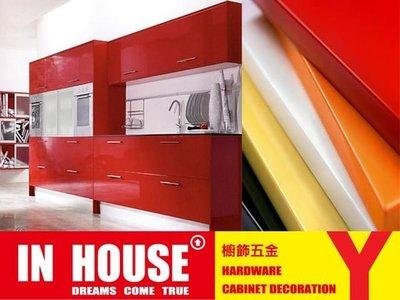 【IN HOUSE 五金夢想家】結晶鋼烤門板 系統家具 廚具櫥櫃 推拉門