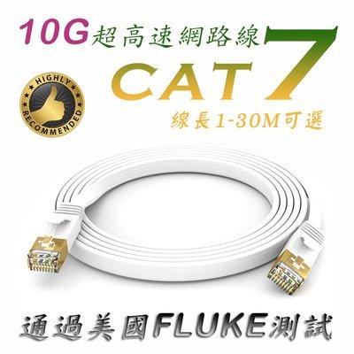10G傳輸率 15M 超高速 CAT7 扁型 網路線 金屬8P8C鍍金接頭 銅芯 防火PVC外被 品質通過美國福祿克測試