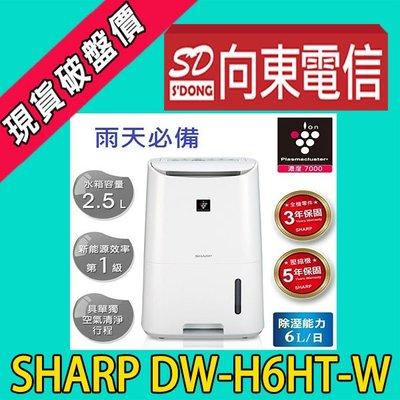 【向東-台中向上店】全新SHARP夏普6L自動除菌離子清淨除濕機 DW-H6HT-W 攜碼台灣之星488專案價1000元