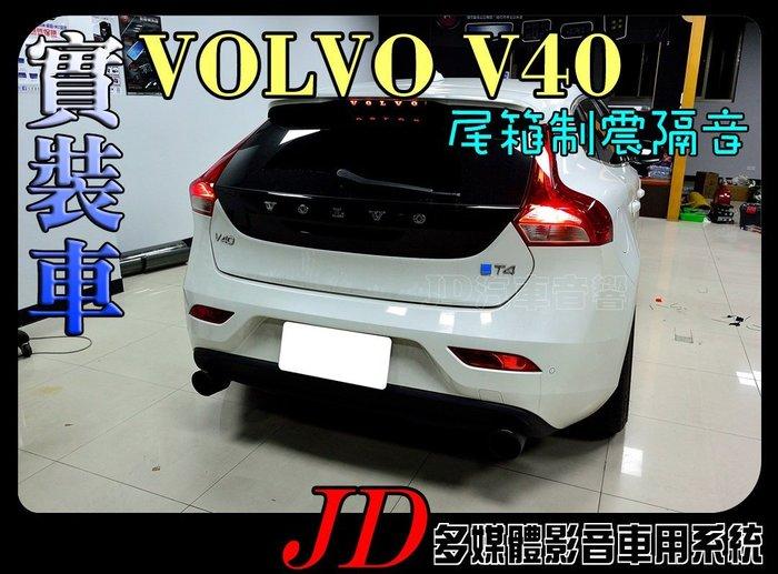 【JD 新北 桃園】隔音 VOLVO V40 尾箱制震隔音 GROUND ZERO 制震墊 感謝好評再加碼 688D。
