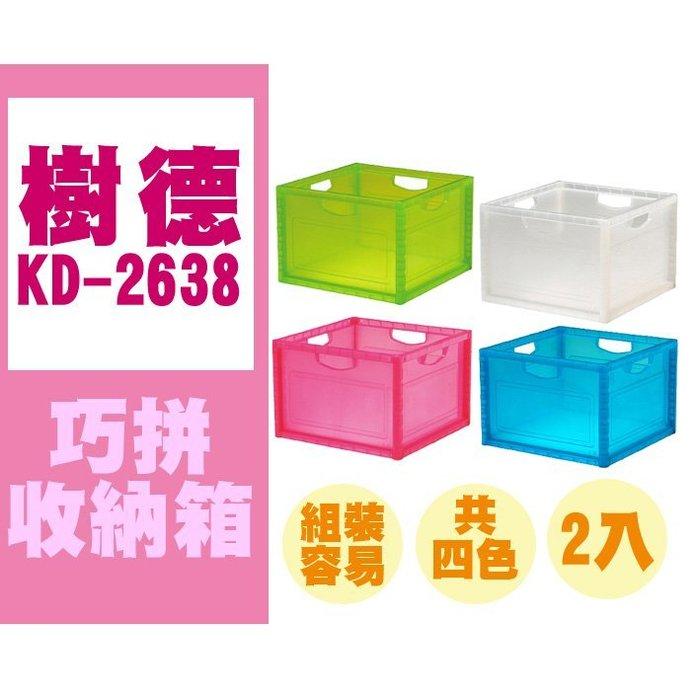 【量販50個】樹德 巧拼收納箱 KD-2638 藍透 (白、綠、藍、粉紅透) 收納盒/玩具箱/收納盒/萬用收納