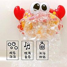 螃蟹泡泡機游泳小烏龜兒童戲水洗浴泡泡機音樂起泡機寶寶洗澡玩具