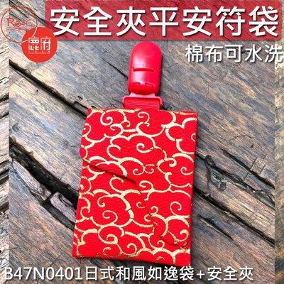 6X8公分日式和風如逸袋 香火袋 御守...