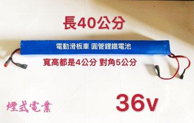 鋰鐵電池訂做 長管型 圓柱型 18650 修理 訂做
