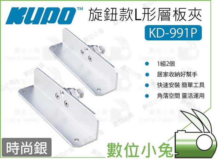 數位小兔【Kupo KD-991P 旋鈕款L形層板夾 時尚銀】層板夾 快速安裝 層架 旋鈕款 頂天立地架專用