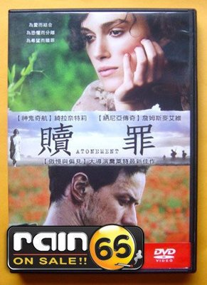 ⊕Rain65⊕正版DVD【贖罪/Atonement】-傲慢與偏見-綺拉奈特莉*索命記憶-詹姆斯麥艾維(直購價)