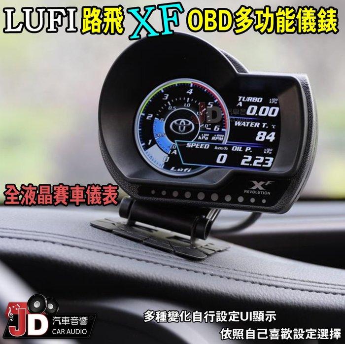【JD汽車音響】路飛 LUFI XF OBD2 全液晶儀表(賽車儀表) UI顯示 賽車儀表顯示 直覺顯示 非抬頭顯示