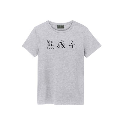 T365 熊孩子 中文 時事 漢字 文...