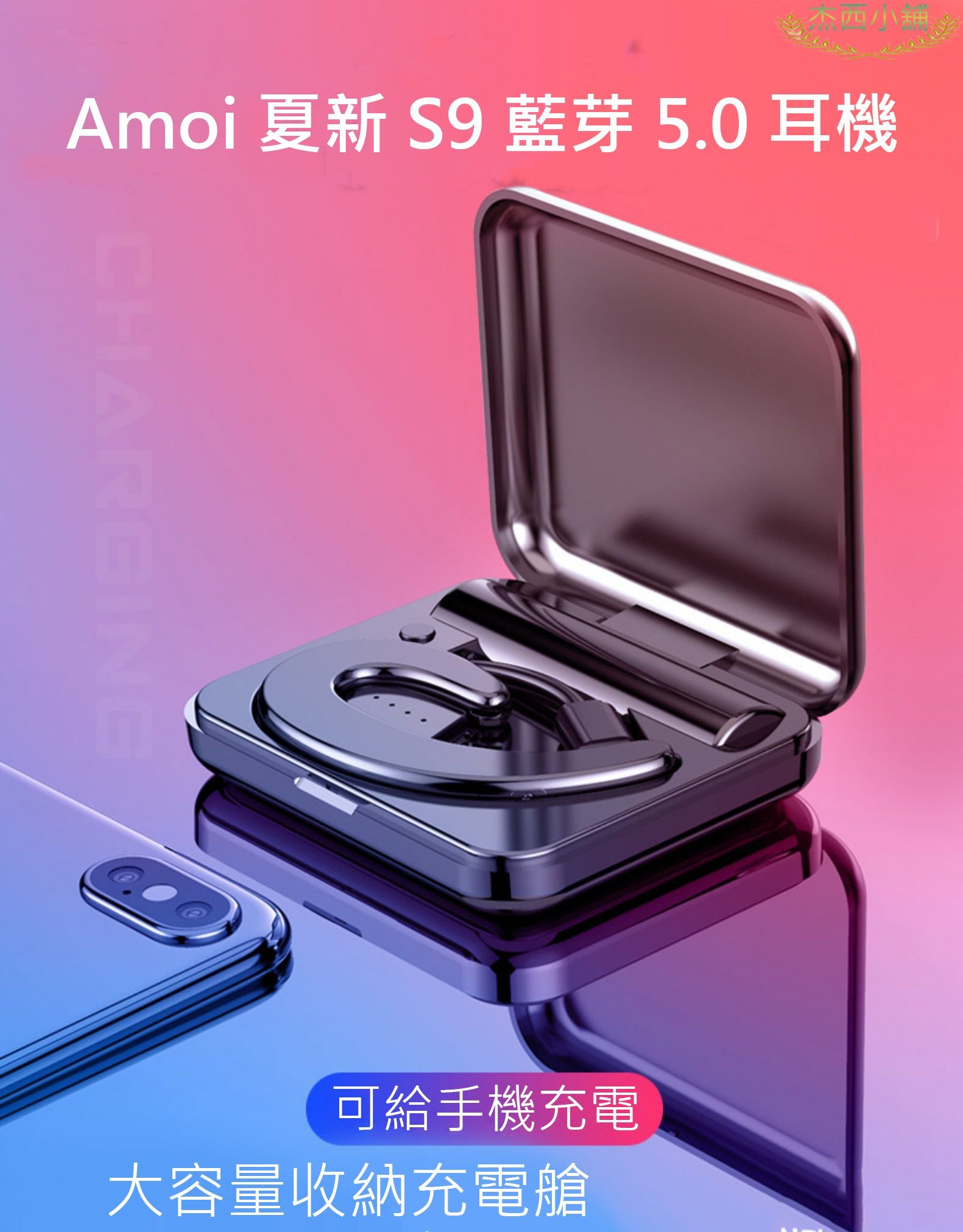 杰西小舖  Amoi夏新 S9不入耳 無線藍芽耳機 單耳 掛耳式  蘋果、安卓手機適用