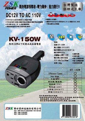 ZSK  KV-150W 車充轉家用插頭  DC12V轉110V AC+USB  150W車用電源轉接器 露營愛好者必備 台中市