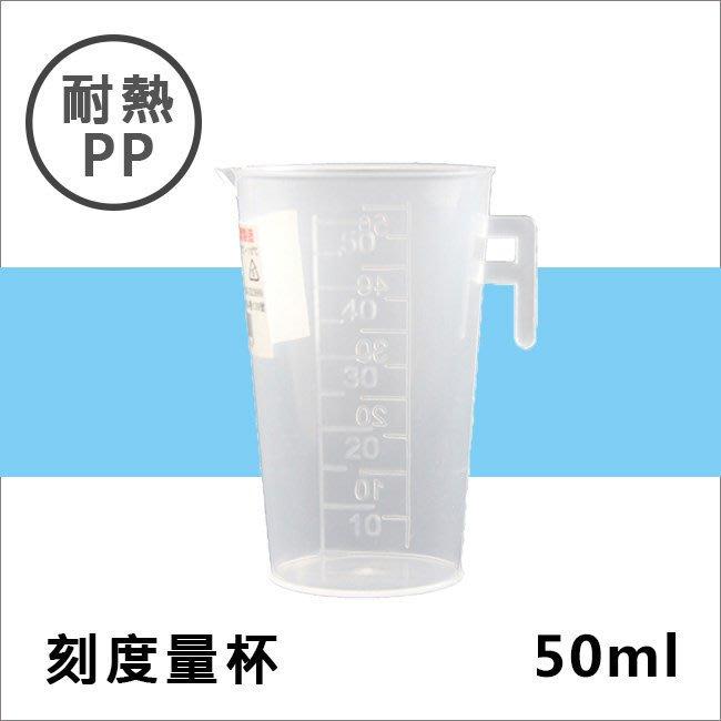 耐熱PP刻度帶把量杯50ML 塑膠量杯帶手把 實驗室/餐廳/廚房專用 溶劑量杯 調漆杯