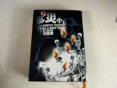 【懶得出門二手書】《多災小鎮》ISBN:9573233649│遠流│昆恩 (Queen, Ellery)│八成新(22H31)