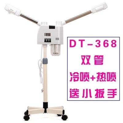 哆啦本鋪 蒸臉器冷熱噴霧機美容儀補水負離子蒸臉器美容院家用蒸汽冷噴機D655