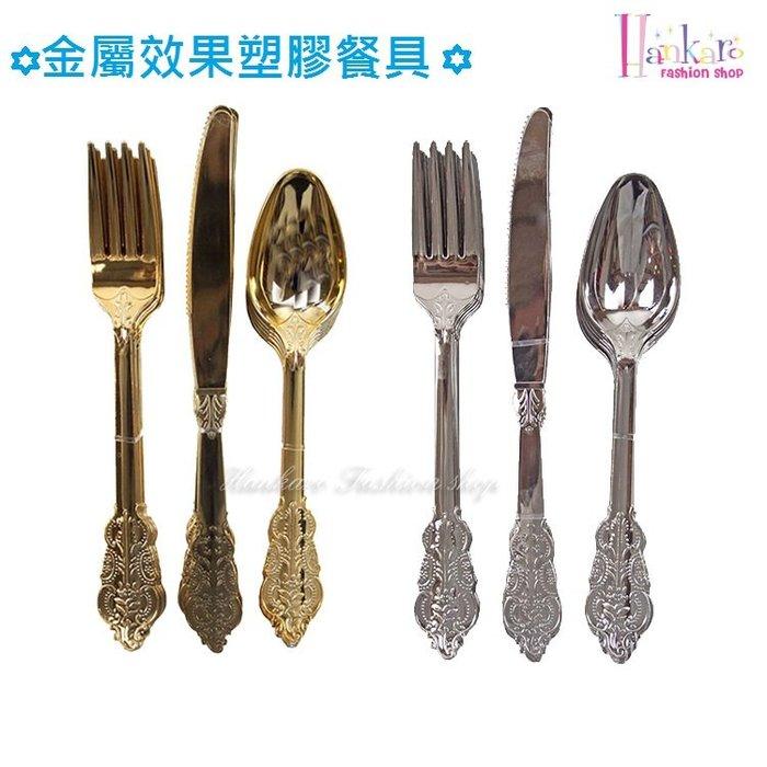 ☆[Hankaro]☆ 歐美創意派對布置道具仿金屬效果刀叉匙塑料免洗餐具組