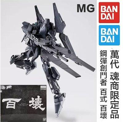 【鋼普拉】現貨 PB限定 BANDAI 鋼彈創鬥者 潛網大戰 MG 1/100 百式壞 百式 百壞 外傳 百式改 黑色