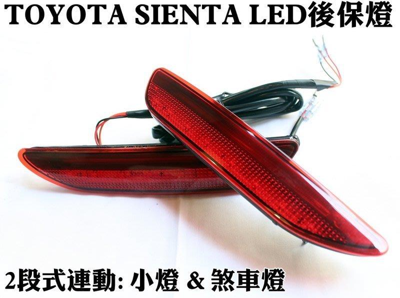 大新竹【阿勇的店】TOYOTA SIENTA 5人 7人 專用LED後保桿燈 反光片改LED燈 兩段式作動 小燈+煞車燈