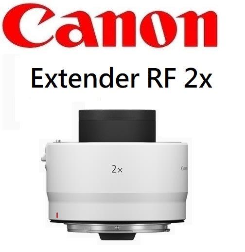 名揚數位【新款-歡迎詢問】CANON Extender RF 2x 增距鏡 *RF系列專用* 佳能公司貨 保固一年