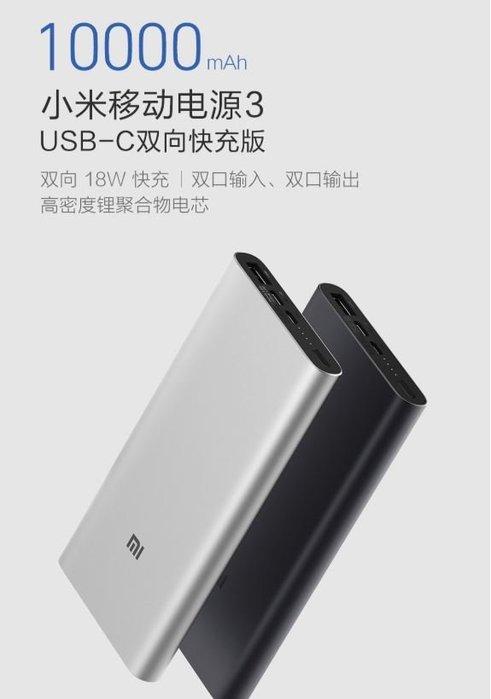 小米移動電源3 10000mAh USB-C雙向快充【新品】USB-C雙向快充,雙口輸入輸出,高達18W快充