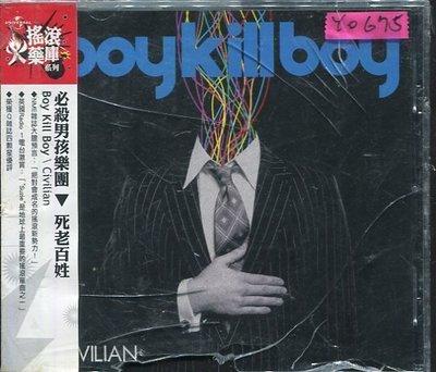 *還有唱片行* BOY KILL BOY / CIVILIAN 全新 Y0675 (膜、殼破)