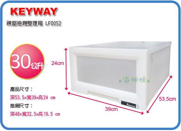 =海神坊=台灣製 KEYWAY LF0052 單層櫃 視窗抽屜整理箱 收納箱 收納櫃 置物箱 30L 3入1350元免運