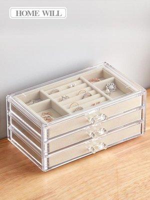 首飾收納盒女項鏈耳環耳釘耳飾架收拾簡約亞克力大容量手飾品盒子