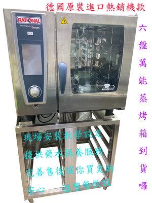 欠貨很久的二手熱銷商品RATIONAL德國原裝進口萬能蒸烤箱,終於等到貨了~不但到貨了而且機器狀況還很不錯喔