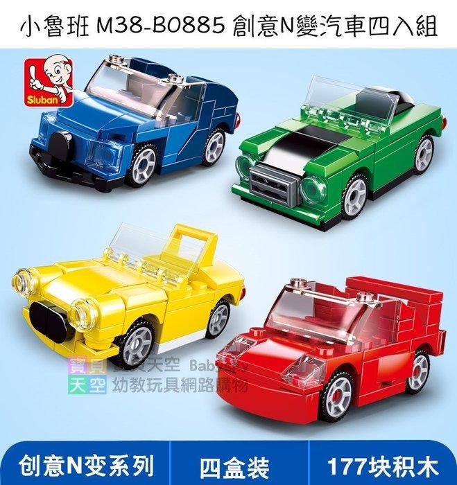 ◎寶貝天空◎【小魯班 M38-B0885 創意N變汽車四入組】小顆粒,玩具車模型車積木車,可與LEGO樂高積木相容