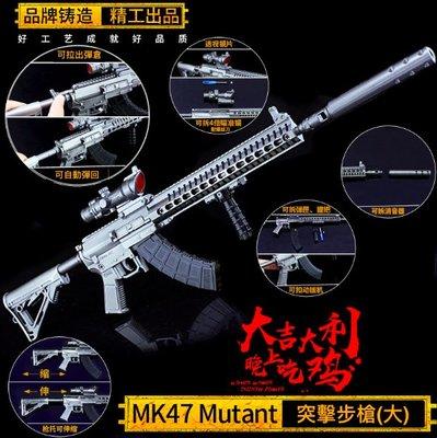 現貨 當日出貨 絕地求生 大逃殺 MK47突擊步槍(大)合金模型 兵器 武器 槍械 喬喜屋