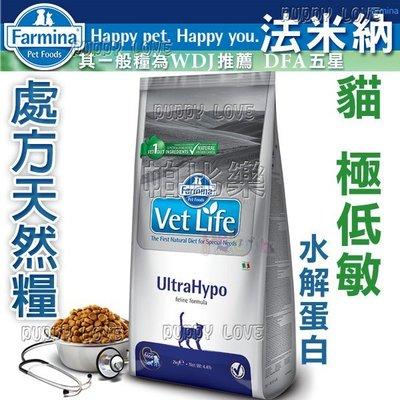 帕比樂-Farmina法米納-處方天然貓糧【極低敏水解蛋白2kg】VCU-9