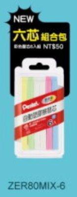 【愛媽摩兒文具】Pentel CLIC ERASER自動橡皮擦替芯【Non PVC】ZER80MIX-6綜合包6入 ~~