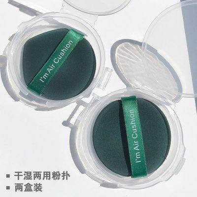 Korea正品現貨美妝網紅氣墊粉撲 單個裝 上妝服帖不卡粉 干濕二用美妝蛋好用推薦