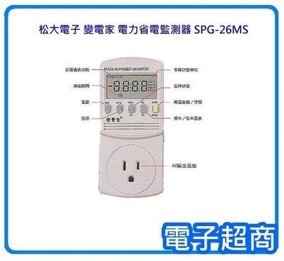 【電子超商】松大電子 《SPG-26MS》 變電家 電力省電監測器 降低用電成本 全新品