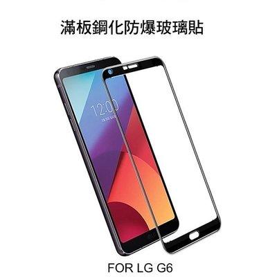 *Phone寶*LG G6 全屏鋼化玻璃膜 滿版鋼化玻璃貼 邊膠網點 玻璃貼