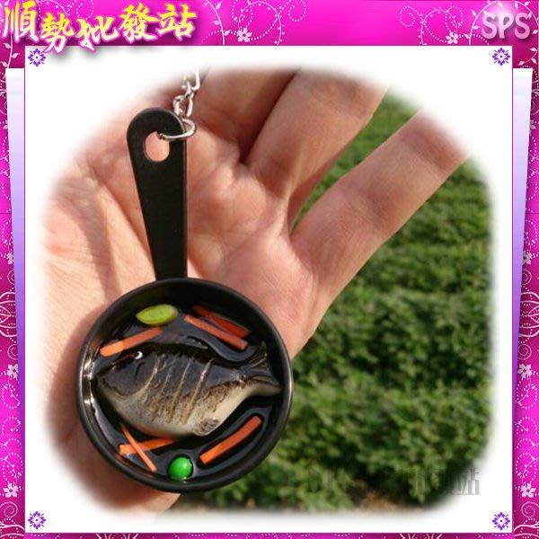 【順勢批發站】台灣小吃.仿真食物,台灣雕魚磁鐵夾 黑色平底鍋照燒雕魚 鑰匙圈