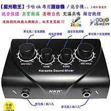 電腦馬上變成卡拉OK【星光歌王】卡啦ok專用迴音機混音機 可推動 2支大麥克風RC唱歌可用