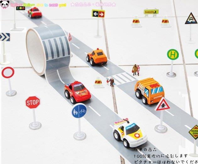 ☆亮亮晶品☆親子創意趣味汽車馬路膠帶道路膠帶 公路膠帶 過家家 辦家家 DIY 公路貼紙 5米 30米 30公尺