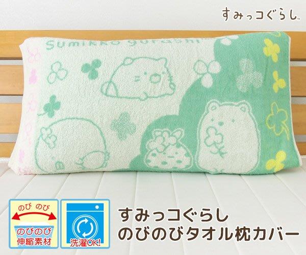 日本 正版 San-X 角落生物 毛巾布枕頭套