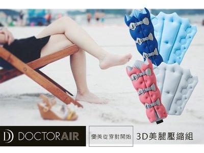 DOCTOR AIR FC001 3D 壓縮美腿組 粉色/藍色  全新公司貨