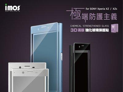 正版 imos 0.26mm 3D滿版 9H 日本AGC玻璃保護貼,SONY XZ / XZS 專用
